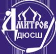 ДЮСШ Дмитров